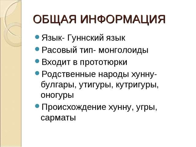 ОБЩАЯ ИНФОРМАЦИЯ Язык- Гуннский язык Расовый тип- монголоиды Входитв прототю...