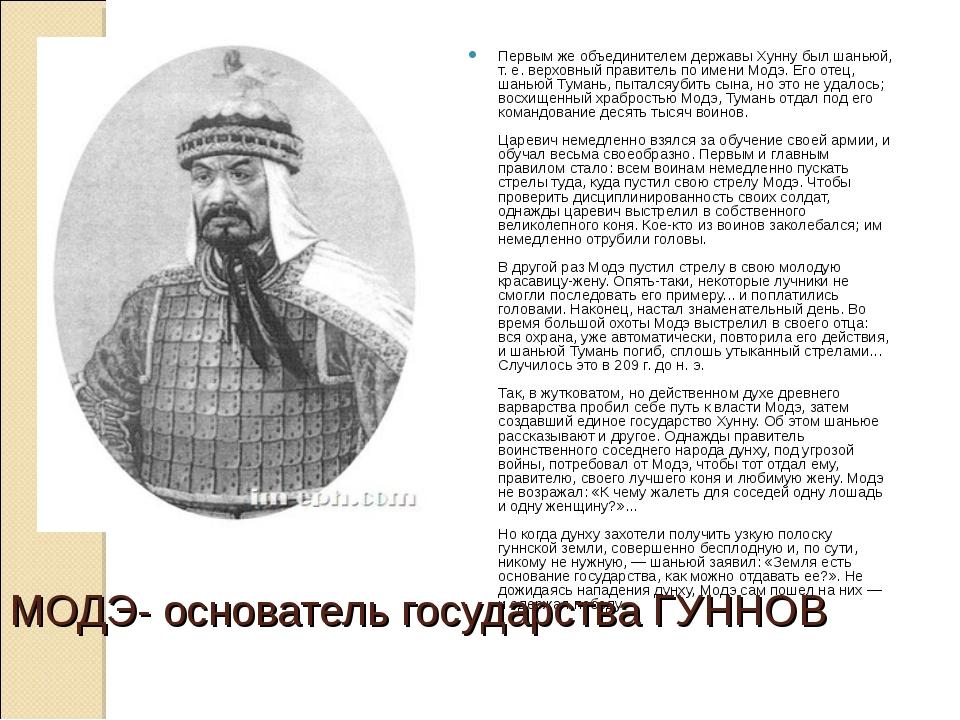 Первым же объединителем державы Хунну был шаньюй, т. е. верховный правитель п...