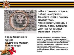 Герой Советского Союза Кодочигов Михаил Филиппович «Мы в грозные те дни с тоб