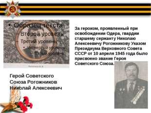 Герой Советского Союза Рогожников Николай Алексеевич За героизм, проявленный