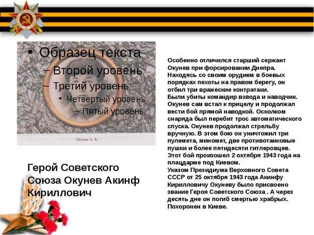 Особенно отличился старший сержант Окунев при форсировании Днепра. Находясь...
