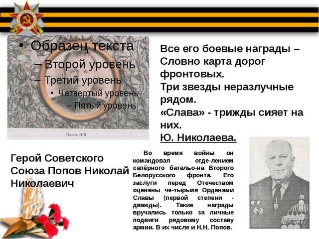 Все его боевые награды – Словно карта дорог фронтовых. Три звезды неразлучны...