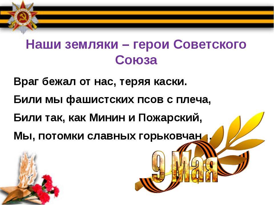 Наши земляки – герои Советского Союза Враг бежал от нас, теряя каски. Били мы...