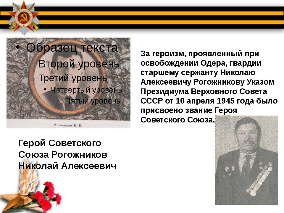 Герой Советского Союза Рогожников Николай Алексеевич За героизм, проявленный...