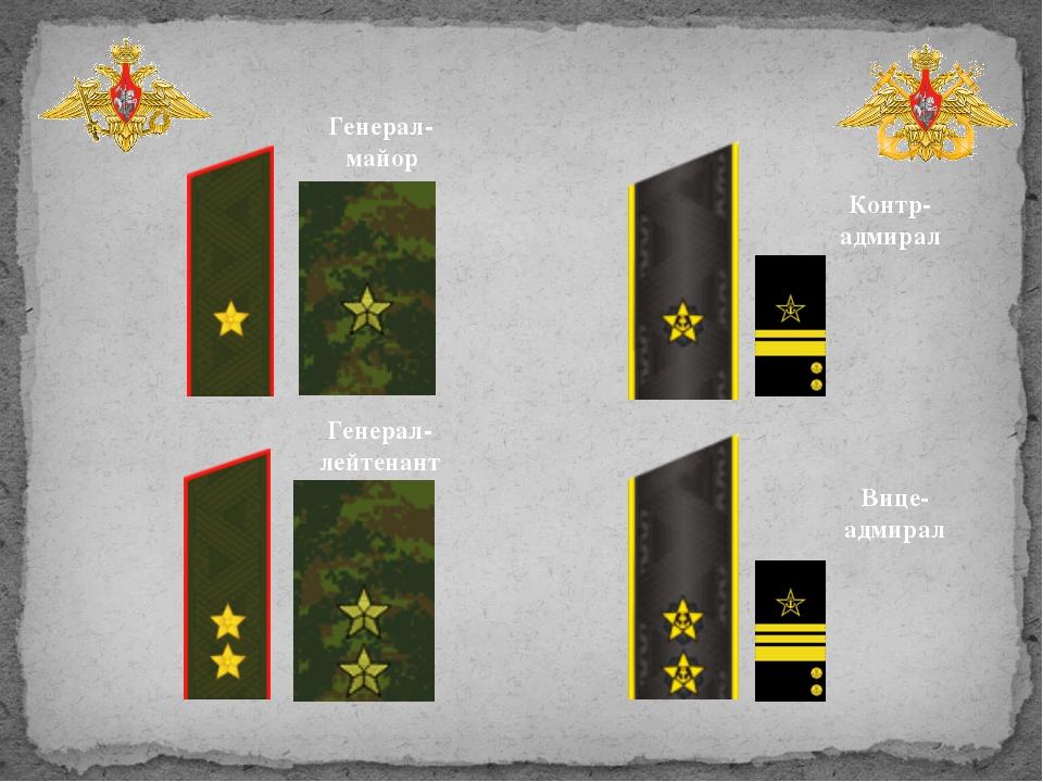 Генерал-лейтенант Генерал-майор Контр-адмирал Вице-адмирал