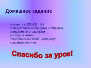 Домашнее задание изучить с 130-131, 141, подготовить сообщение « Мировые эпид
