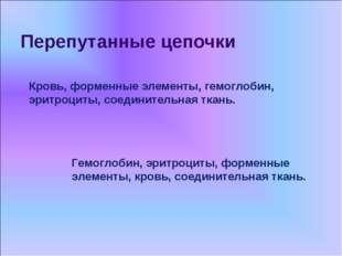 Перепутанные цепочки Кровь, форменные элементы, гемоглобин, эритроциты, соеди