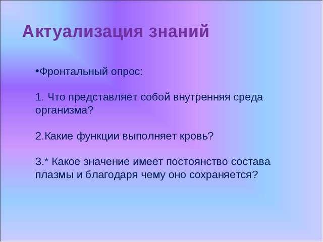 Актуализация знаний Фронтальный опрос: 1. Что представляет собой внутренняя с...
