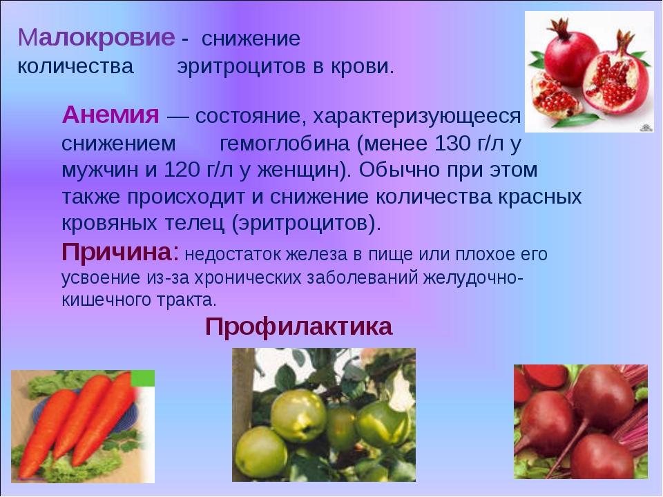 Малокровие - снижение количества эритроцитов в крови. Анемия — состояние, хар...