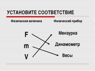 УСТАНОВИТЕ СООТВЕТСТВИЕ Физическая величинаФизический прибор FМензурка mДи
