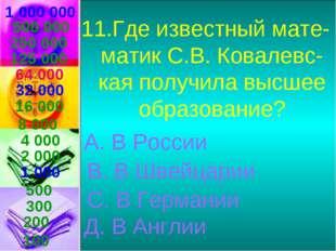 1 000 000 11.Где известный мате- матик С.В. Ковалевс-кая получила высшее обра