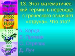 1 000 000 13. Этот математичес- кий термин в переводе с греческого означает «