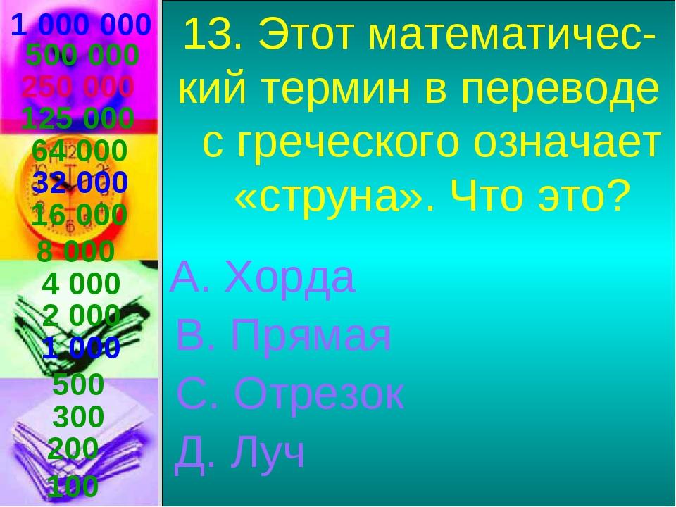 1 000 000 13. Этот математичес- кий термин в переводе с греческого означает «...
