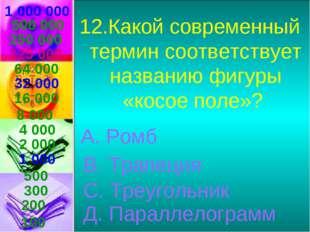 1 000 000 12.Какой современный термин соответствует названию фигуры «косое по