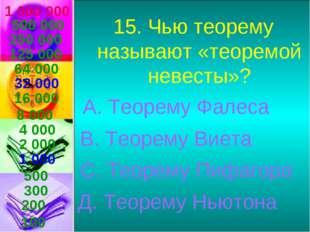 1 000 000 15. Чью теорему называют «теоремой невесты»? А. Теорему Фалеса В. Т