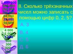 1 000 000 8. Сколько трёхзначных чисел можно записать с помощью цифр 0, 2, 5?