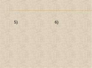 5)              6)