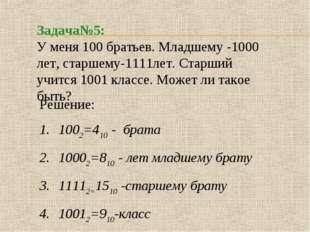 Решение: 1002=410 - брата 10002=810 - лет младшему брату 11112=1510 -старшему