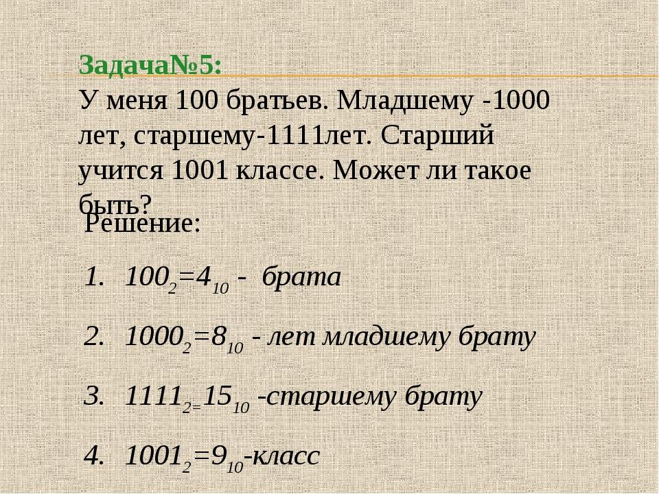 Решение: 1002=410 - брата 10002=810 - лет младшему брату 11112=1510 -старшему...