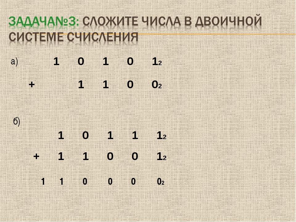 а) б) 02 0 0 0 1 1 101012 +11002  101112 +110012