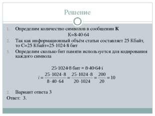 Решение Определим количество символов в сообщении К К=8∙40∙64 Так как информа