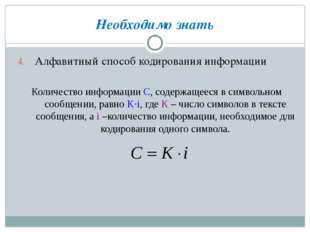 Необходимо знать Алфавитный способ кодирования информации Количество информац