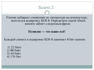 Задача 2. Ученик набирает сочинение по литературе на компьютере, используя ко