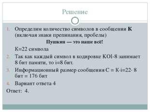Решение Определим количество символов в сообщении К (включая знаки препинания