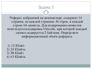 Задача 3 Реферат, набранный на компьютере, содержит 14 страниц, на каждой стр