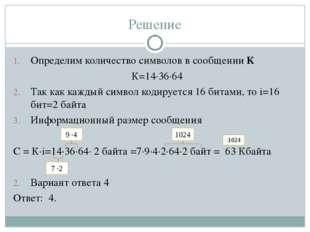 Решение Определим количество символов в сообщении К К=14∙36∙64 Так как каждый