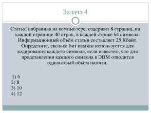 Задача 4 Статья, набранная на компьютере, содержит 8 страниц, на каждой стран