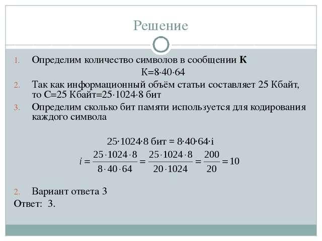 Решение Определим количество символов в сообщении К К=8∙40∙64 Так как информа...