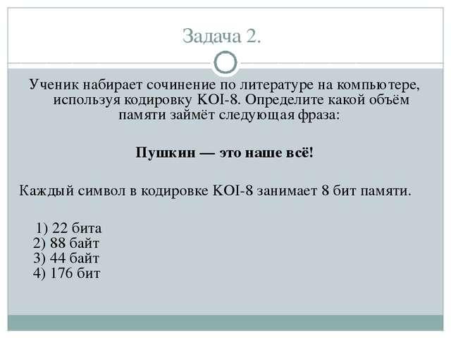 Задача 2. Ученик набирает сочинение по литературе на компьютере, используя ко...