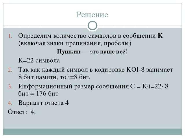 Решение Определим количество символов в сообщении К (включая знаки препинания...