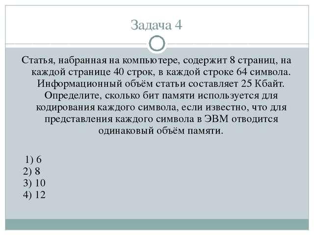 Задача 4 Статья, набранная на компьютере, содержит 8 страниц, на каждой стран...