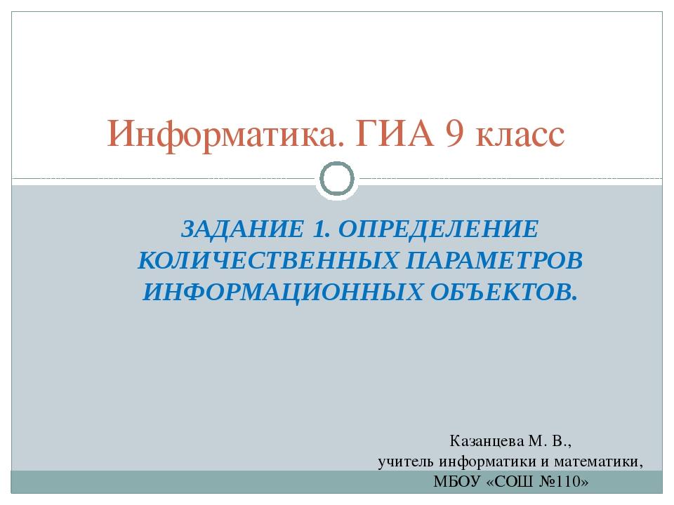 ЗАДАНИЕ 1. ОПРЕДЕЛЕНИЕ КОЛИЧЕСТВЕННЫХ ПАРАМЕТРОВ ИНФОРМАЦИОННЫХ ОБЪЕКТОВ. Инф...