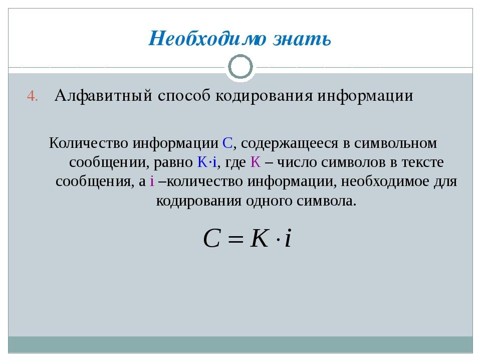 Необходимо знать Алфавитный способ кодирования информации Количество информац...