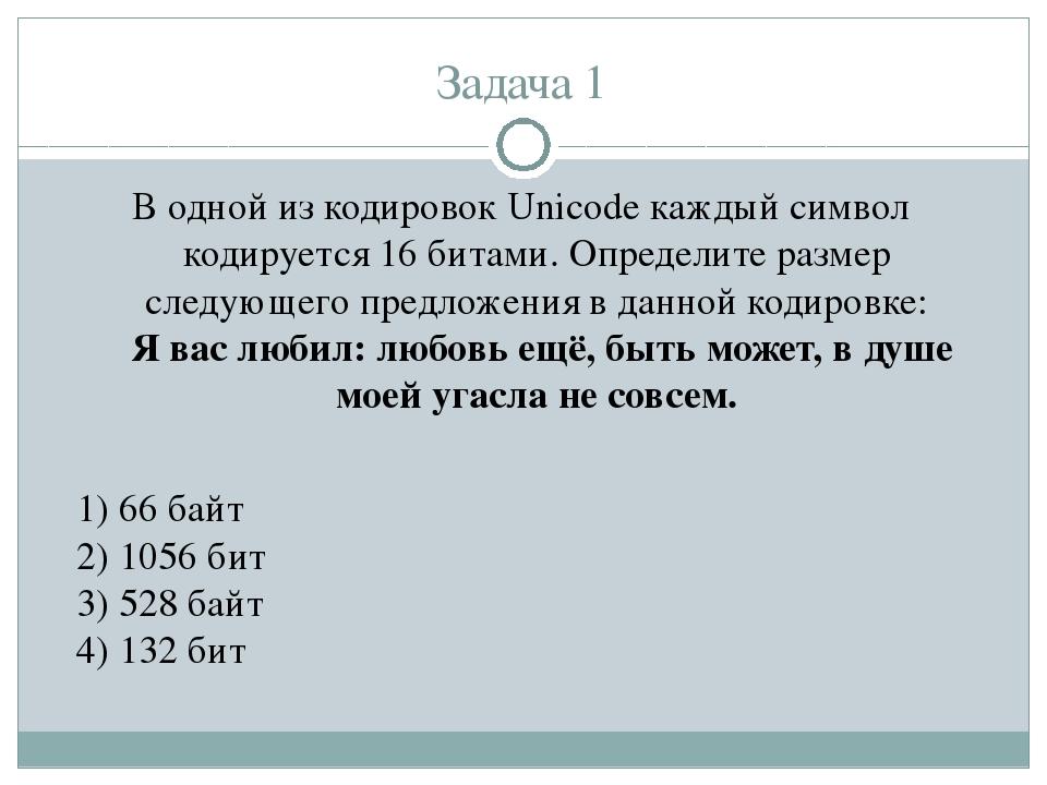 Задача 1 В одной из кодировок Unicode каждый символ кодируется 16 битами. Опр...