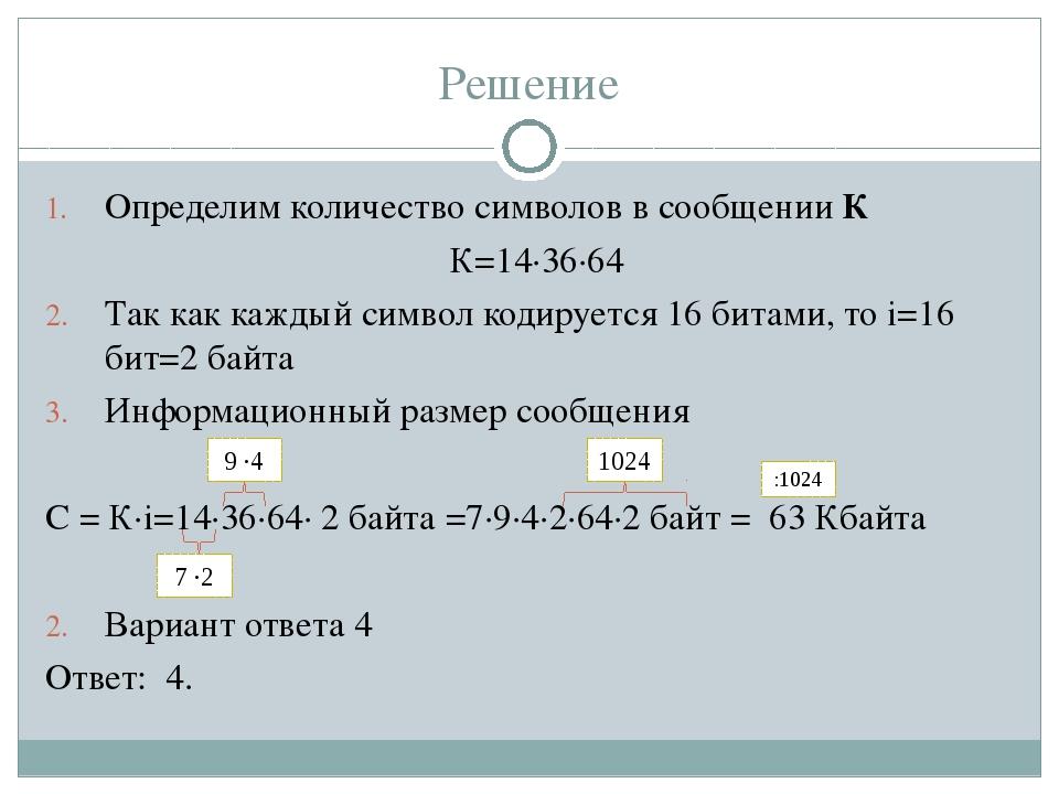 Решение Определим количество символов в сообщении К К=14∙36∙64 Так как каждый...