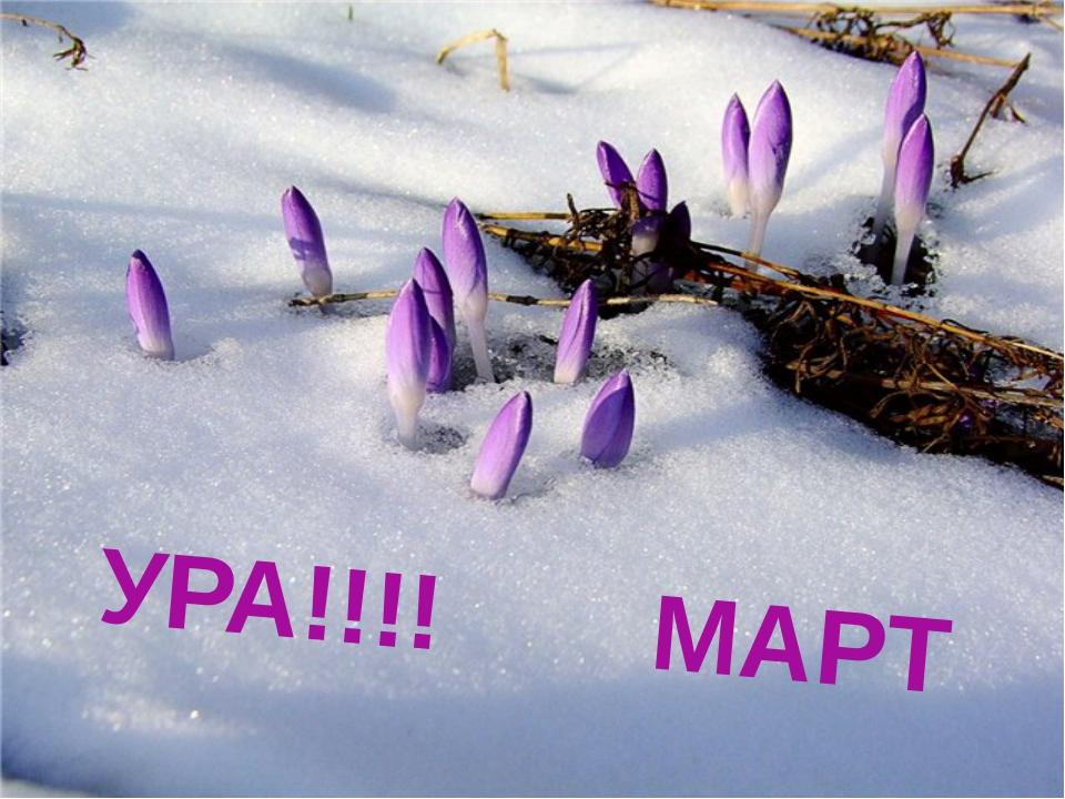 УРА!!!! МАРТ