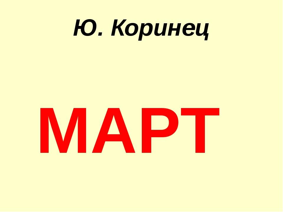 Ю. Коринец МАРТ