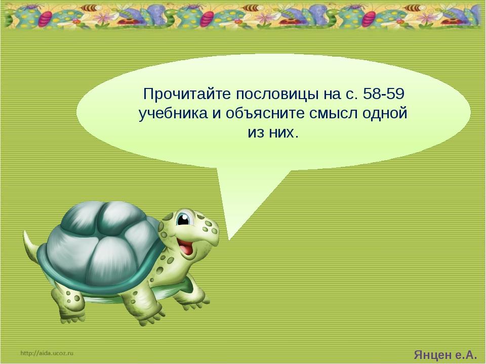 У разных народов есть много пословиц и поговорок о дружбе и друзьях, согласи...