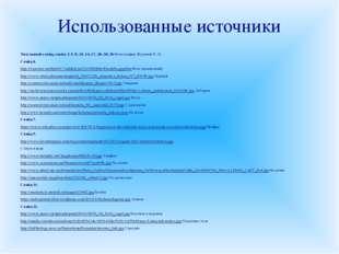 Использованные источники Титульный слайд, слайд 2-5, 8, 10, 14, 17, 18, 28, 3