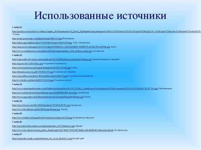 Использованные источники Слайд 21. http://people.cs.nctu.edu.tw/~whtsai/Angko...