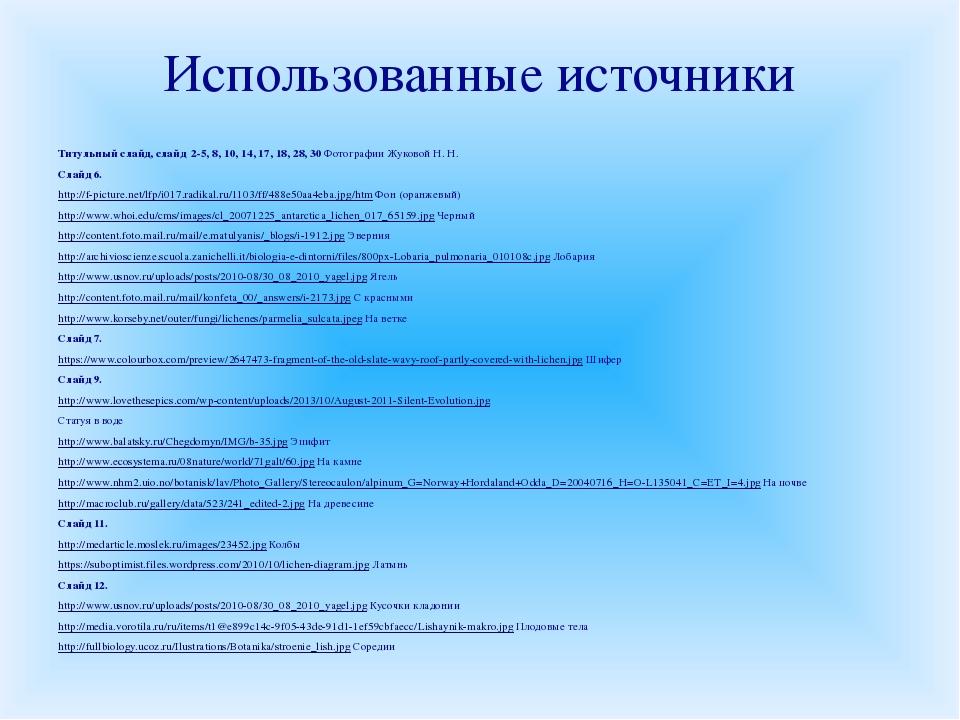 Использованные источники Титульный слайд, слайд 2-5, 8, 10, 14, 17, 18, 28, 3...