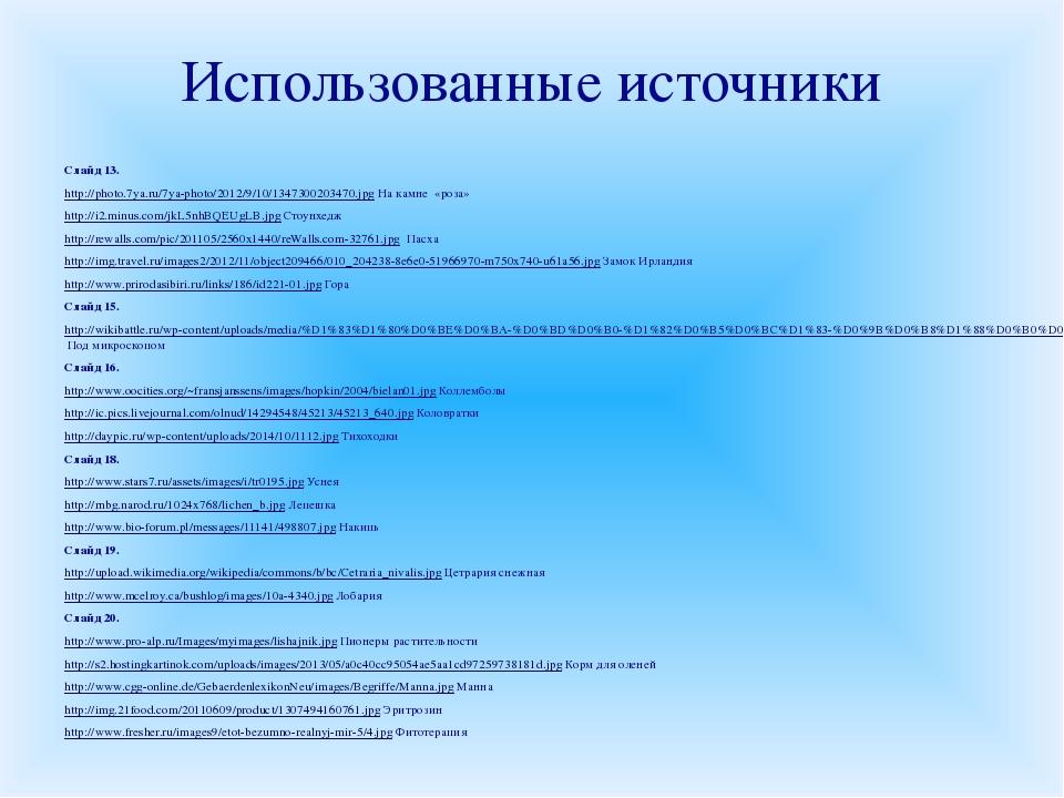Использованные источники Слайд 13. http://photo.7ya.ru/7ya-photo/2012/9/10/13...