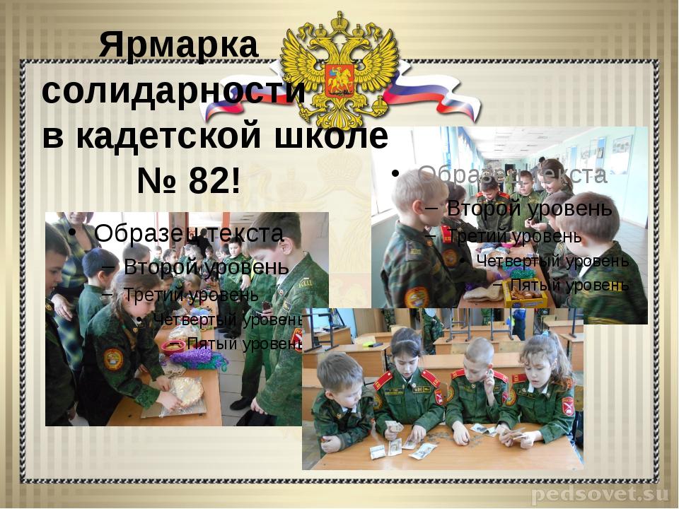 Ярмарка солидарности в кадетской школе № 82!