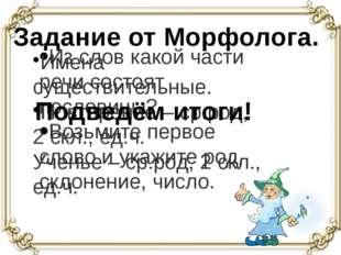 Задание от Морфолога. Из слов какой части речи состоят пословицы? Возьмите п
