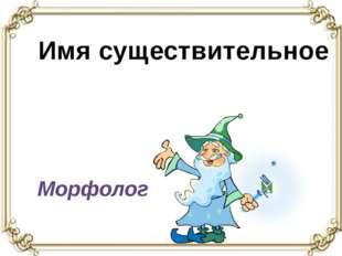 Имя существительное Морфолог
