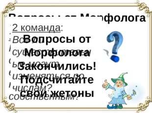 Вопросы от Морфолога 1 команда: На какие вопросы отвечает имя существительно